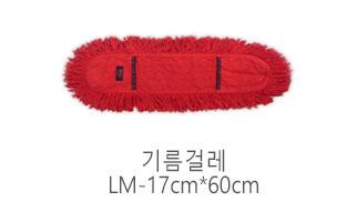 mop_lm